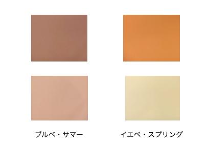 パーソナルカラー・イエベとブルベの色の選び方(茶色編)