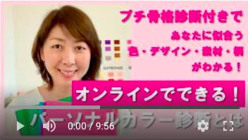 オンライン:パーソナルカラー診断(プチ骨格診断付)がスタート!
