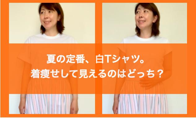 骨格タイプでスタイルアップ できる白Tシャツの選び方